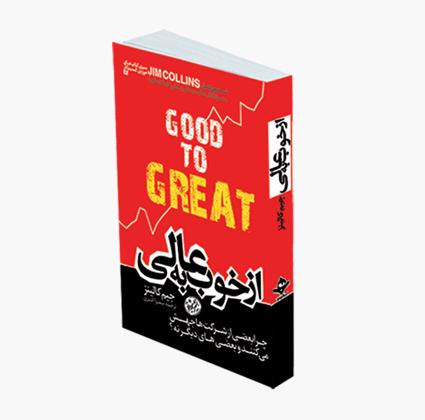 کتاب خوب به عالی